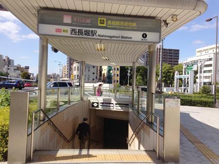地下鉄「西長堀駅」1出口をでていただきます